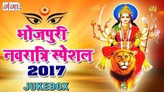 Bhojpuri Devigeet Special JUKEBOX 2017 Bhojpuri Songs 2017