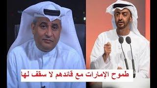 طموح الإمارات مع قائدهم لا سقف لها