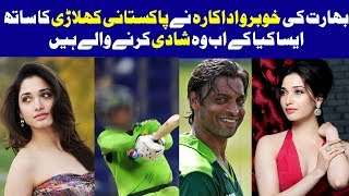 Indian Actress And Pakistani Cricketer Caught in Dubai. Are They Getting Married ?? Watch In Video