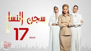 مسلسل سجن النسا - الحلقة السابعة عشر -  نيللى كريم ،درة، روبي   Segn El Nasa Series - Ep 17