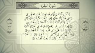 القرآن الكريم - الجزء الثاني - بصوت ميثم التمار - QURAN JUZ 2