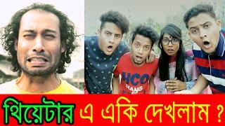 Bangla Funny Theatre | NEW BANGLA FUNNY VIDEO | DR LONY