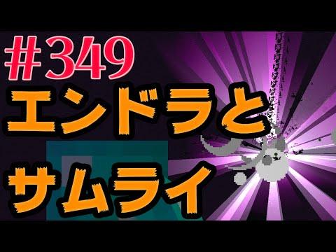 【侍の恩返し】まぐにぃのマイクラ実況#349:伝説の〇〇で済ませる系w