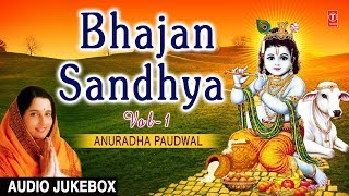 Best Collection of Bhajans I Bhajan Sandhya Vol.1 I ANURADHA PAUDWAL I FULL AUDIO SONGS JUKE BOX