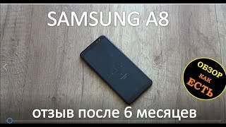 SAMSUNG A8 - недостатки после  6 мес! Отзыв владельца