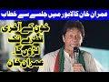 Imran Khan Speech In PTI Jalsa At Minar-e-Pakistan - 29 April 2018 | Dunya News