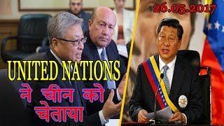 UNITED NATIONS  ने चीन को चेताया -कहा नहीं होगा OBOR  से फायदा
