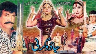 JADOO GARNI (1991) - SULTAN RAHI, NADRA, ISMAIL SHAH, SAIMA, GHULAM MOHAYUDDIN
