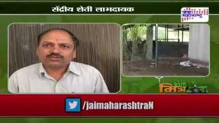 Sheti Mitra - Shade net farming in Maharashtra - seg 3
