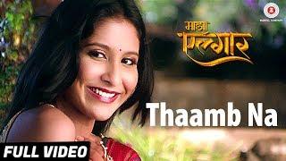 Thaamb Na - Full Video | Maza Algaar | Aishwarya Rajesh & Yash Kadam