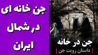 ایا میدانستید در شمال ایران کلبه وحشت وجود دارد
