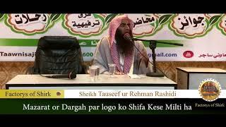 Mazarat aur darga par logo ko shifa kese milti hai by tauseef  ur  Rehman