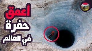 أعمق حفرة على وجه الأرض