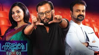 Nayika Nayakan l Ep 01- Floor ready Start, Camera, Action..! Mazhavil Manorama
