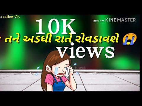 Xxx Mp4 Rakesh Barot તને અડધી રાતે રોવડાવશે Gujarati Whatsapp Status Afsos Karis Tu Latest Status Video 3gp Sex