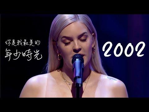 〓你是我最美的年少時光:《2002》- Anne-Marie 現場版中文字幕〓