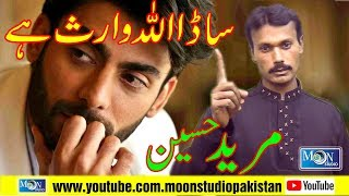 Mureed Hussain Sada Allah Wars Hy New Song Moon Studio Pakistan