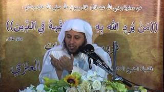 الشيخ د. عزيز العنزي - الطهارة 4