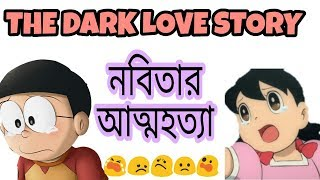 নবিতার মৃত্যু 😭 Doraemon's last episode in Bangla DARK LOVE STORY OF NOBITA 2017