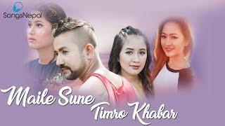 Melina Rai - New Nepali Pop Song 2017 - Maile Sune Timro Khabar | Official Video
