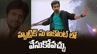 Ravi Teja Raja The Great Teaser Talk | Silver Screen