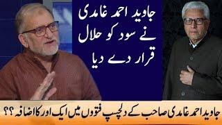 Orya Maqbool Jan Reply to Javed Ghamidi | Harf E Raaz |