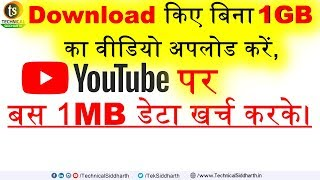 🔥🔥🔥 How to Upload 1GB of Video without Downloading it to YouTube, just by spending 1MB data | #TS