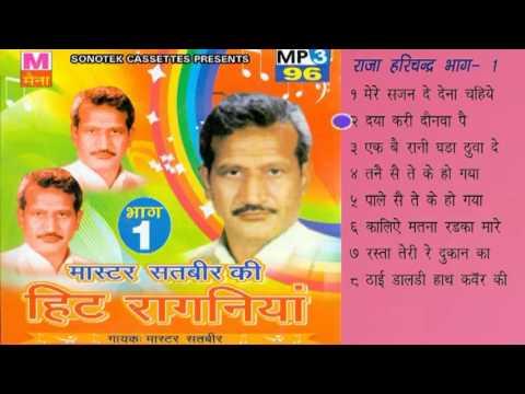 Xxx Mp4 Raja Harischandra Vol 1 राजा हरिशचन्द्र Master Satbeer Ki Hit Ragniyan Haryanvi Ragni 3gp Sex