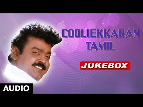 Cooliekkaran Tamil Movie Jukebox | Vijayakanth, Roopini | Tamil Old Songs