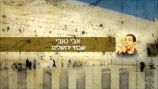 אבי טובי - שבחי ירושלים Shabechi Yerushalayim