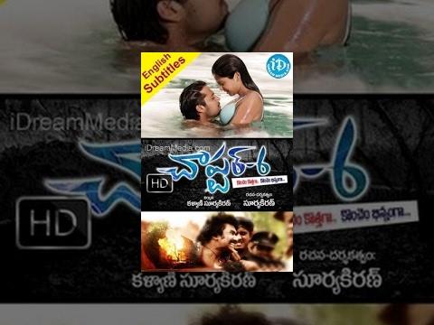 Chapter 6 Telugu Full Movie || Kalyani, Harnath Policherla, Bala || Surya Kiran || Mohan Sithara