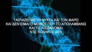 Είδωλο Θολό - Κόλλα Ένα,Κόλλα Δύο (ft.Sylon & Elf)