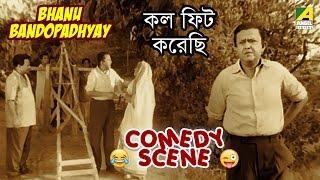 Kol Fit Korechhi | Comedy Scene | Bhanu Bandopadhyay Comedy