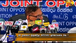 Joint Opposition Press Conference