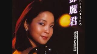Teresa Teng Cantonese Song Collection. 鄧麗君 粵語名曲選