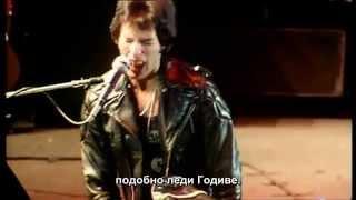 Queen - Don't Stop Me Now - русские субтитры