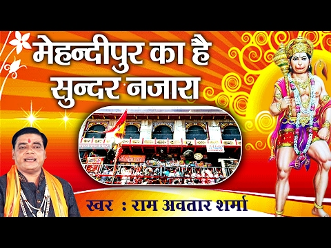 Xxx Mp4 Mehndipur Ka Hai Sundar Nazara Ram Avtaar Sharma Balaji Hanuman Bhajan Ambey Bhakti 3gp Sex