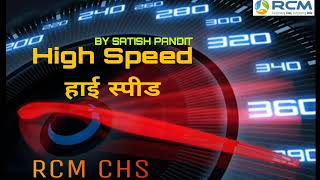 RCM TAPE || High Speed हाई स्पीड -  By Satish Pandit || RCM CHS