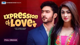 Expression Of Love l Bangla Natok l Popy l Ziaul Roshan l Shohel Siraj l B U Shuvo l Bus HD