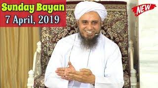 [07 April, 2019] Latest Sunday Bayan By Mufti Tariq Masood @ Masjid-e-Alfalahiya | Islamic Group