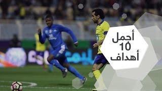 أجمل 10 أهداف في الدور الأول من دوري جميل 2016 - 2017