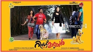 Kannimasam Vannu Chernnal - Super song from RING MASTER starring Dileep