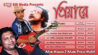 PRIYA RE | Prince Habib | J.Alom | Alim Hasan | Audio Jukebox | Bangla New Song 2016 | | SIS Media