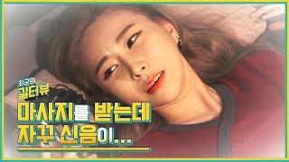 [ENG] 마사지를 받는데 신음이...? 헉!! C컵녀 진리와 함께한 건식 마사지 체험! [길터뷰] - KoonTV