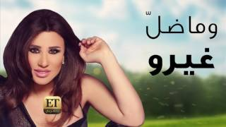 ET بالعربي - كيف  تغلبت نجوى كرم على حزنها