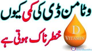 Vitamin D Ki Kami Se Hone Wali Beemariya in Urdu/Hindi.