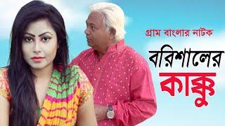 বাপ বেটা রোমান্টিক | bangla comedy natok | bap beta romantic | haydar ali | humaun kabery