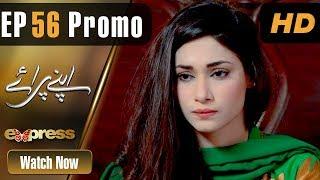 Drama   Apnay Paraye - Episode 56 Promo   Express Entertainment Dramas   Hiba Ali, Babar Khan