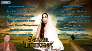 Bengali Devotional Songs Audio Jukebox | Sharda Maa Audio Songs | Aalor Thikana Part - 2