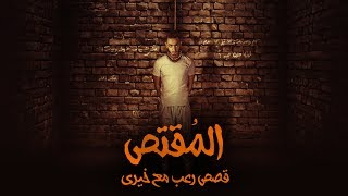 المُقتص | قصص مع محمد خيري